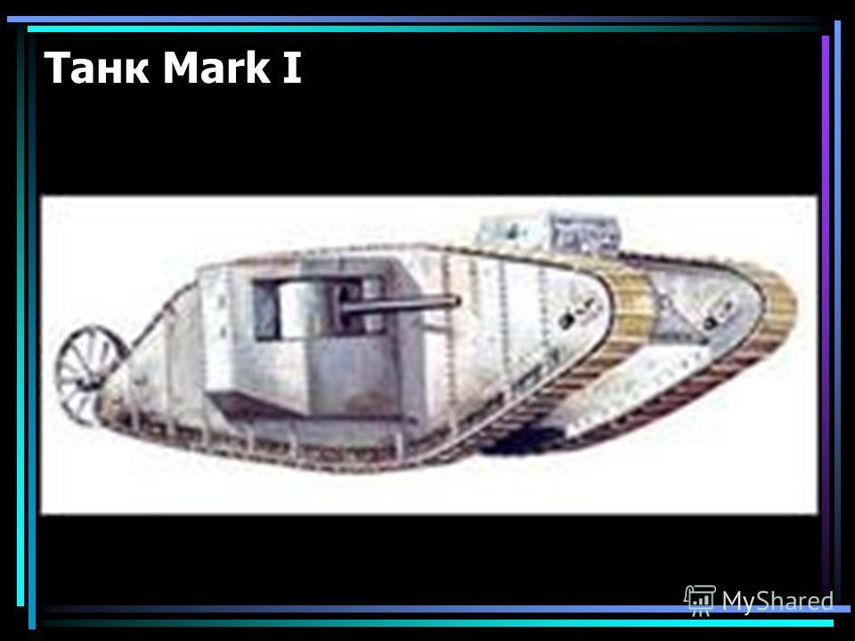 Танк Mark I