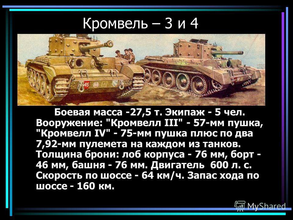Кромвель – 3 и 4 Боевая масса -27,5 т. Экипаж - 5 чел. Вооружение: