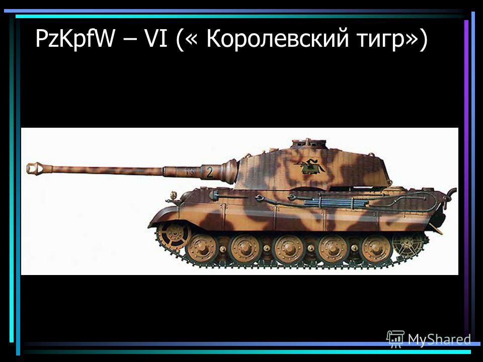 PzKpfW – VI (« Королевский тигр»)