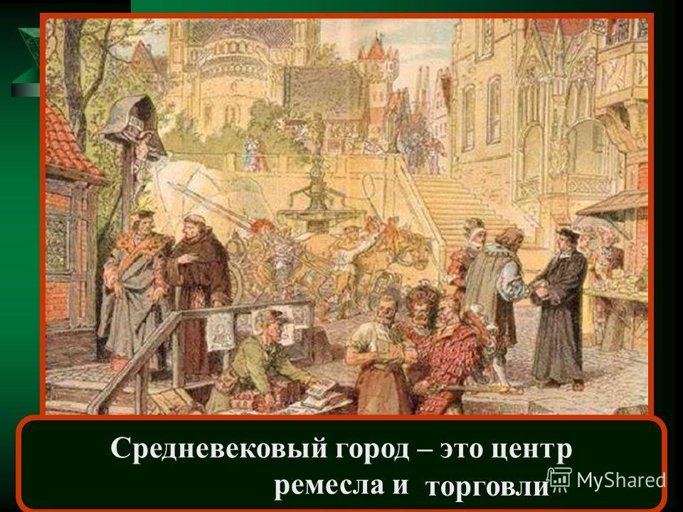 Средневековый город – это центр ремесла и торговли