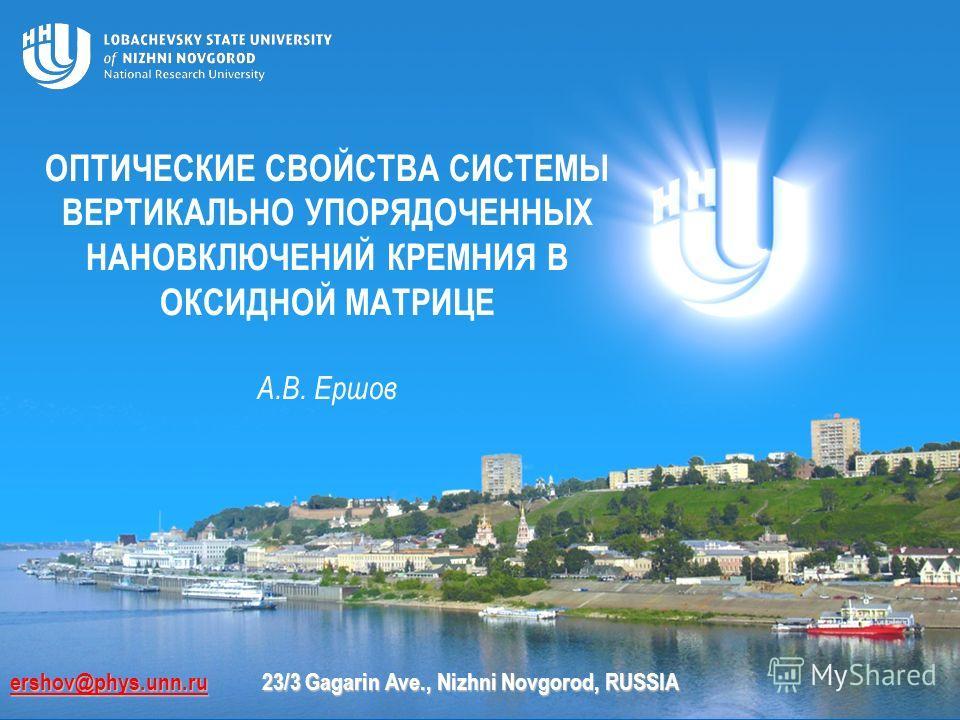ОПТИЧЕСКИЕ СВОЙСТВА СИСТЕМЫ ВЕРТИКАЛЬНО УПОРЯДОЧЕННЫХ НАНОВКЛЮЧЕНИЙ КРЕМНИЯ В ОКСИДНОЙ МАТРИЦЕ А.В. Ершов ershov@phys.unn.ruershov@phys.unn.ru 23/3 Gagarin Ave., Nizhni Novgorod, RUSSIA ershov@phys.unn.ru