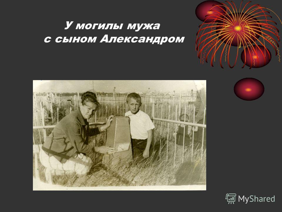 У могилы мужа с сыном Александром