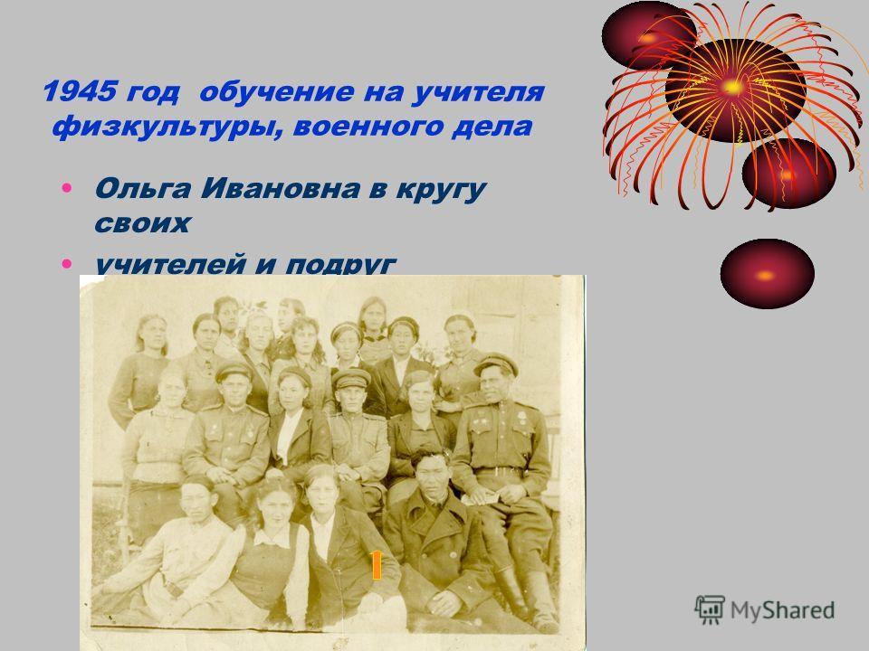 1945 год обучение на учителя физкультуры, военного дела Ольга Ивановна в кругу своих учителей и подруг