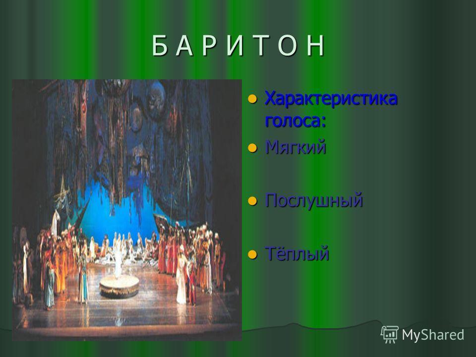 Б А Р И Т О Н Характеристика голоса: Характеристика голоса: Мягкий Мягкий Послушный Послушный Тёплый Тёплый