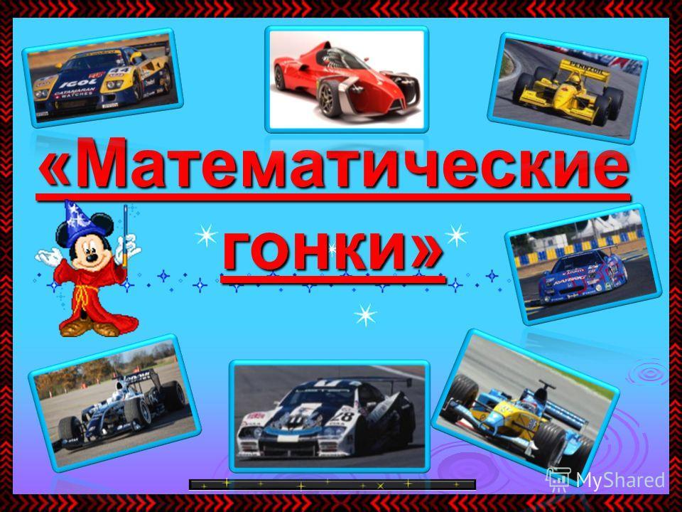 «Математические гонки»
