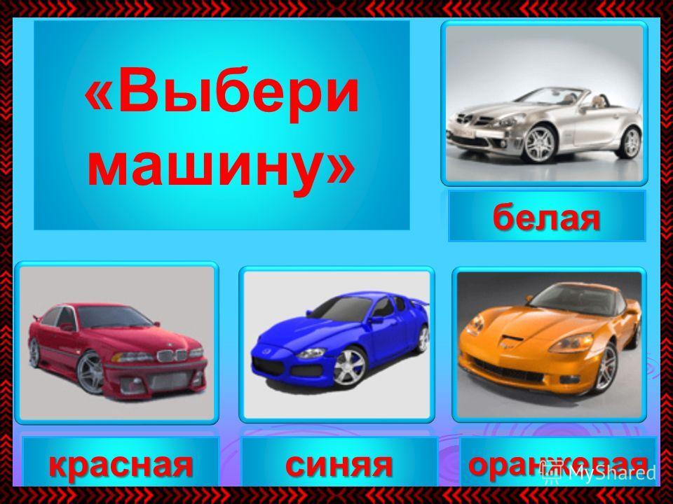 оранжевая «Выбери машину» синяякрасная белая