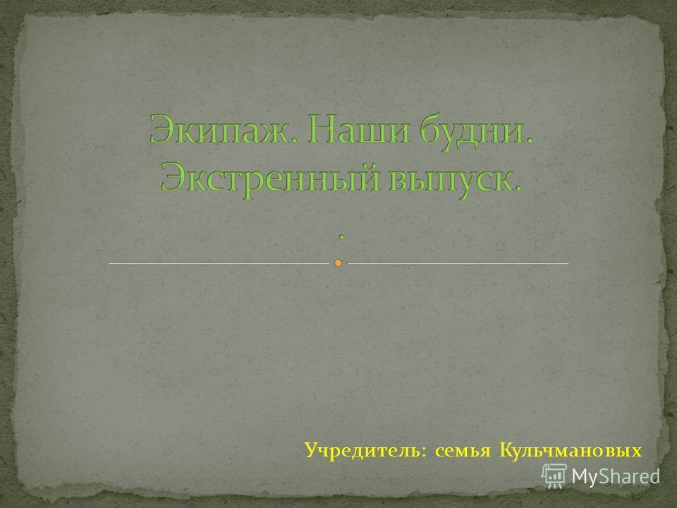 Учредитель: семья Кульчмановых