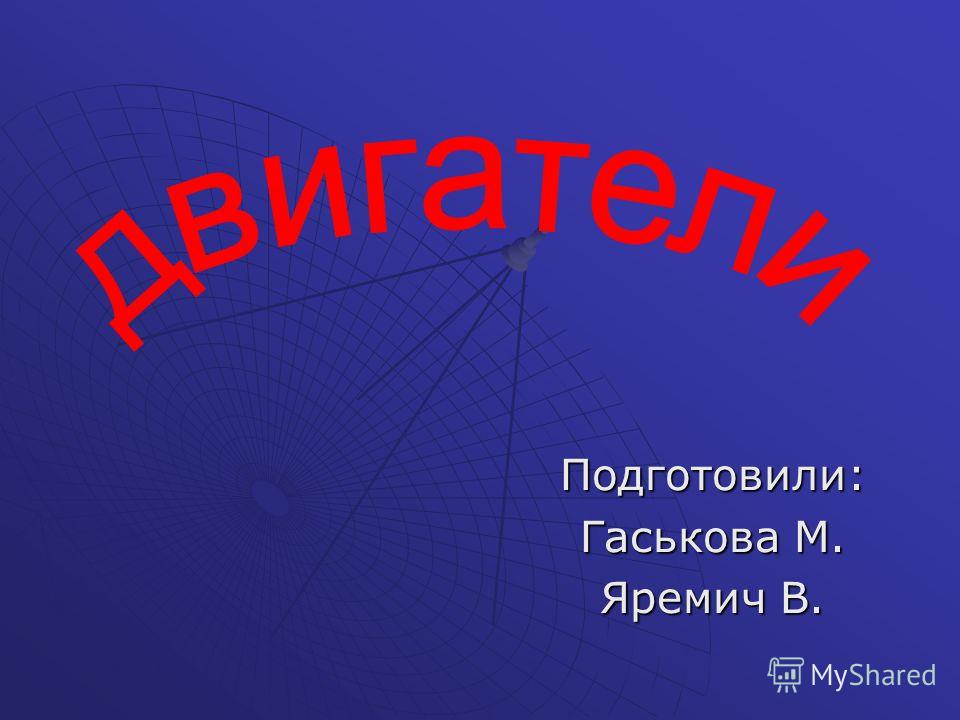 Подготовили: Гаськова М. Яремич В.