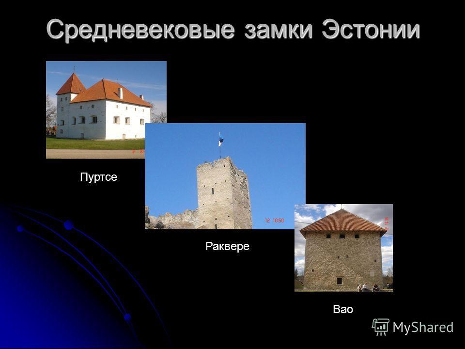 Средневековые замки Эстонии Пуртсе Раквере Вао