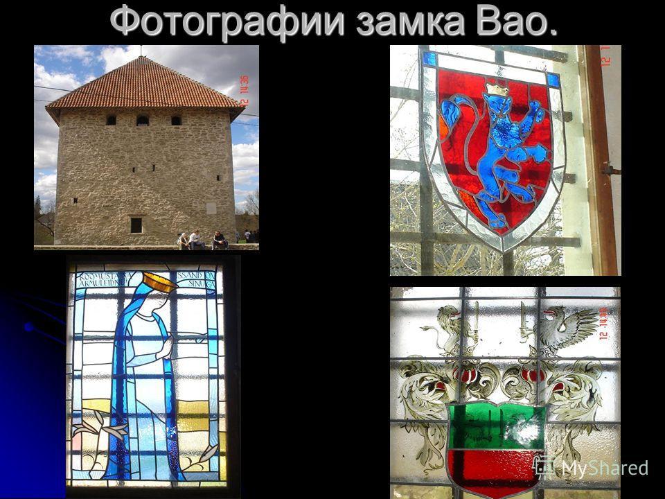 Фотографии замка Вао.