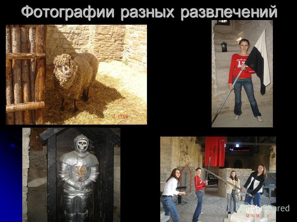 Фотографии разных развлечений
