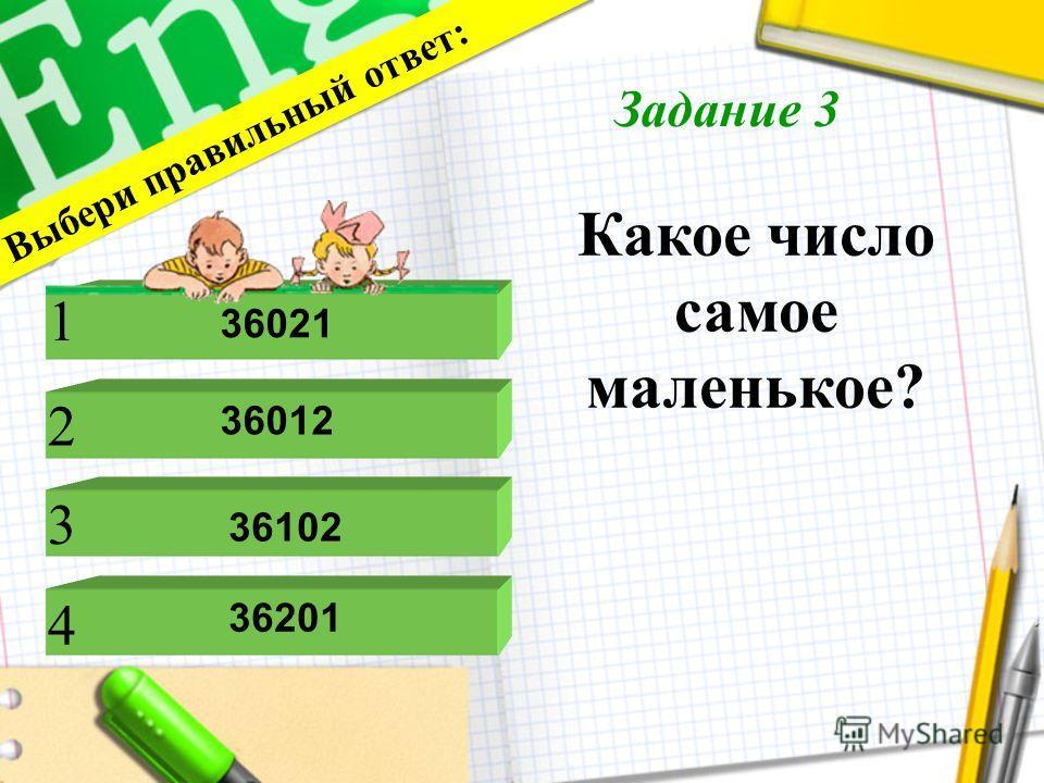 Какое число предыдущее для числа 3000100? Выбери правильный ответ: 1 2 4 3 3000101 3000099 3000900 3009999 Задание 2