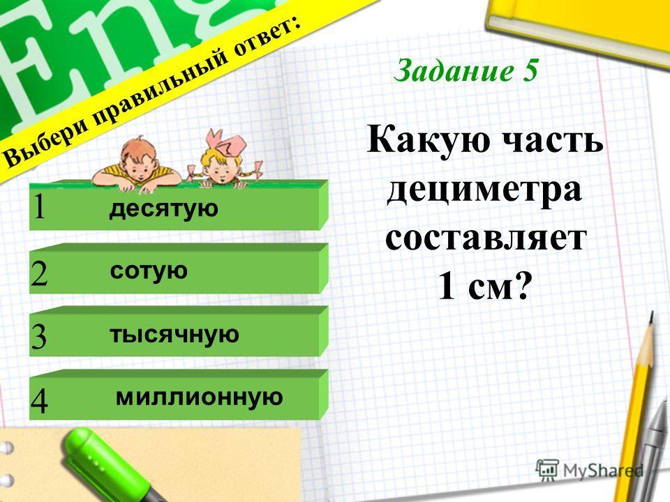 В каком из этих уравнений неизвестное находится делением? Выбери правильный ответ: 1 2 4 3 х : 3 = 150 150 : х = 3 х + 3 = 150 150 – х = 3 Задание 4