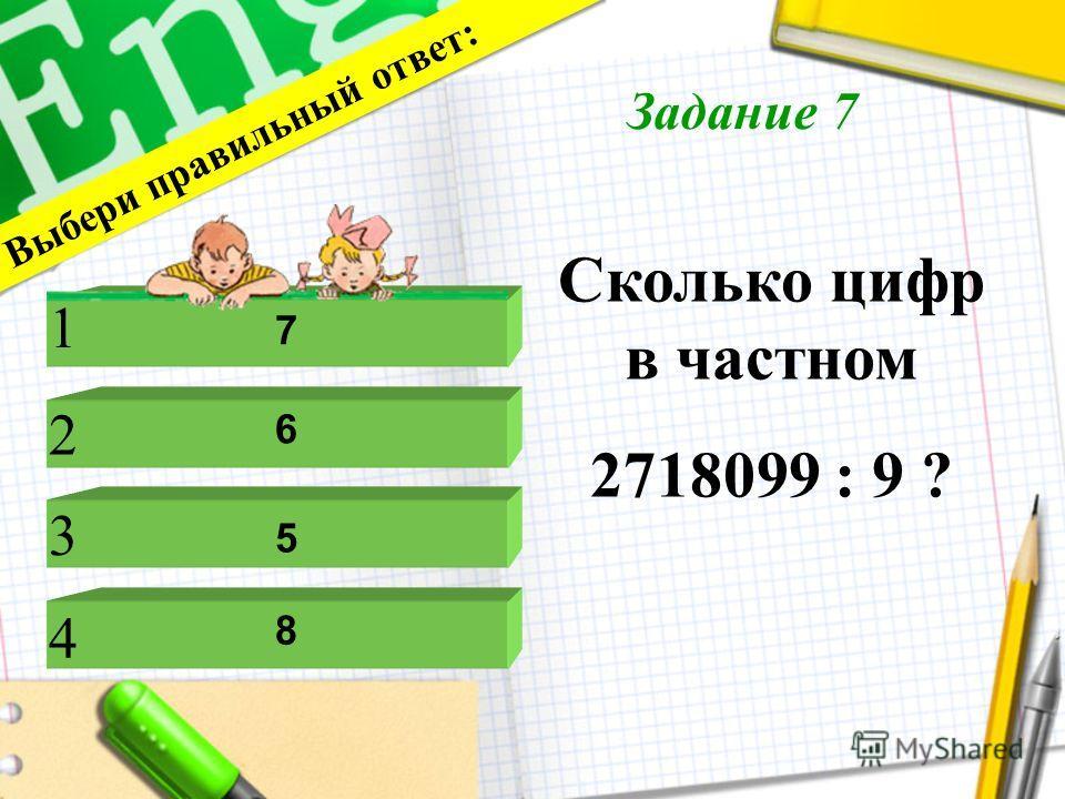 В каком из примеров первое действие сложение? Выбери правильный ответ: 1 2 3 230562 : 6+ 247044 :7 10000 – (3640 + 947700 :45) : 100 Задание 6 (256128 + 369372) : 50