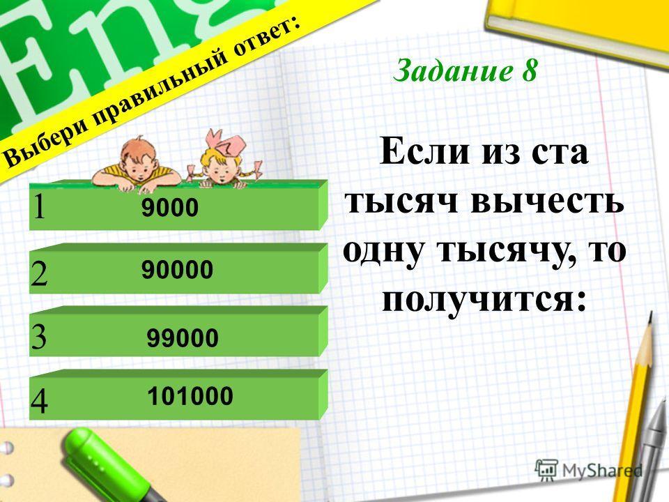 Сколько цифр в частном 2718099 : 9 ? Выбери правильный ответ: 1 2 4 3 7 6 8 5 Задание 7
