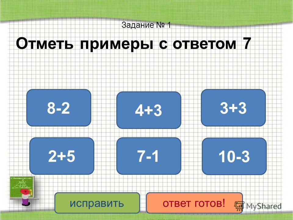Задание 1 Отметь примеры с ответом 7 10-3 2+5 4+3 7-1 3+38-2 исправитьответ готов!