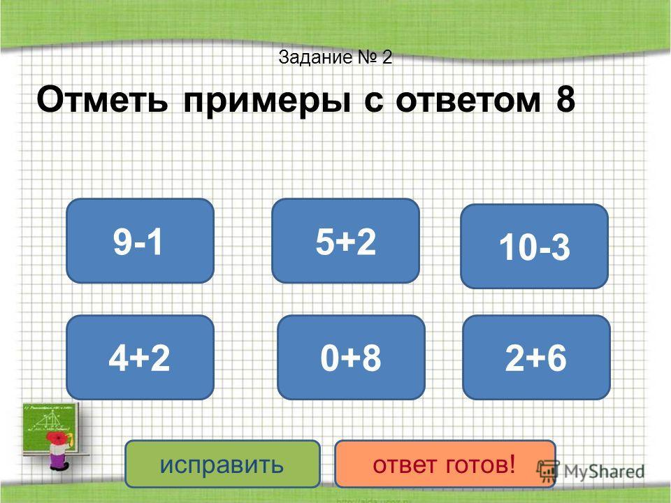 Задание 2 Отметь примеры с ответом 8 2+60+8 9-1 4+2 10-3 5+2 исправитьответ готов!