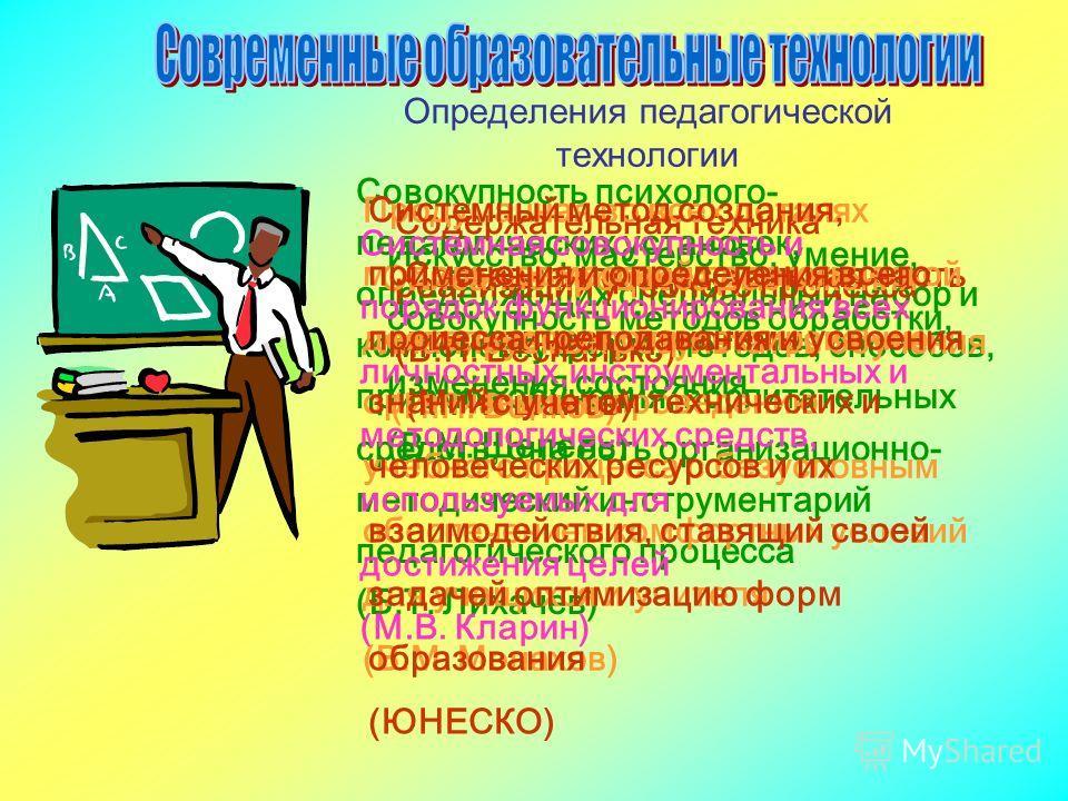 Определения педагогической технологии Совокупность психолого- педагогических установок, определяющих специальный набор и компоновку форм, методов, способов, приемов обучения, воспитательных средств; она есть организационно- методический инструментари