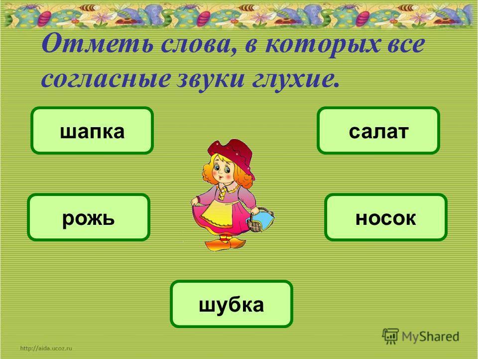 Отметь слово, в котором все согласные звонкие. друг дудка сбежал дождь рама рубль