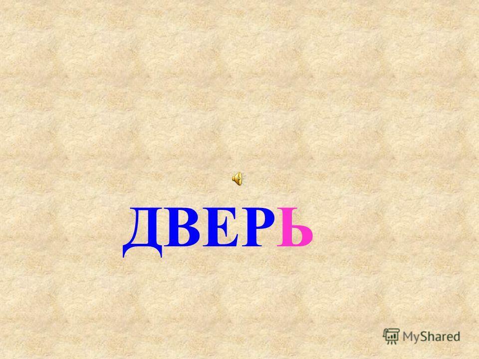 ДВЕР Ь