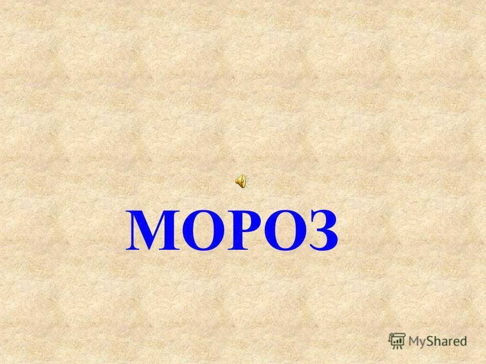 МОРОЗ Ь