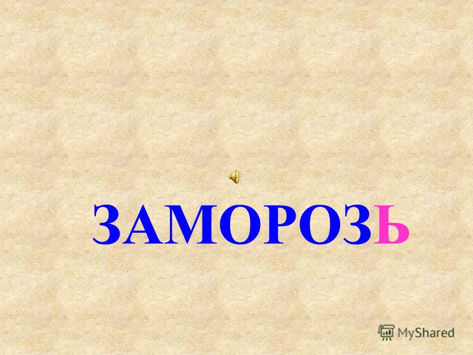 ЗАМОРОЗ Ь
