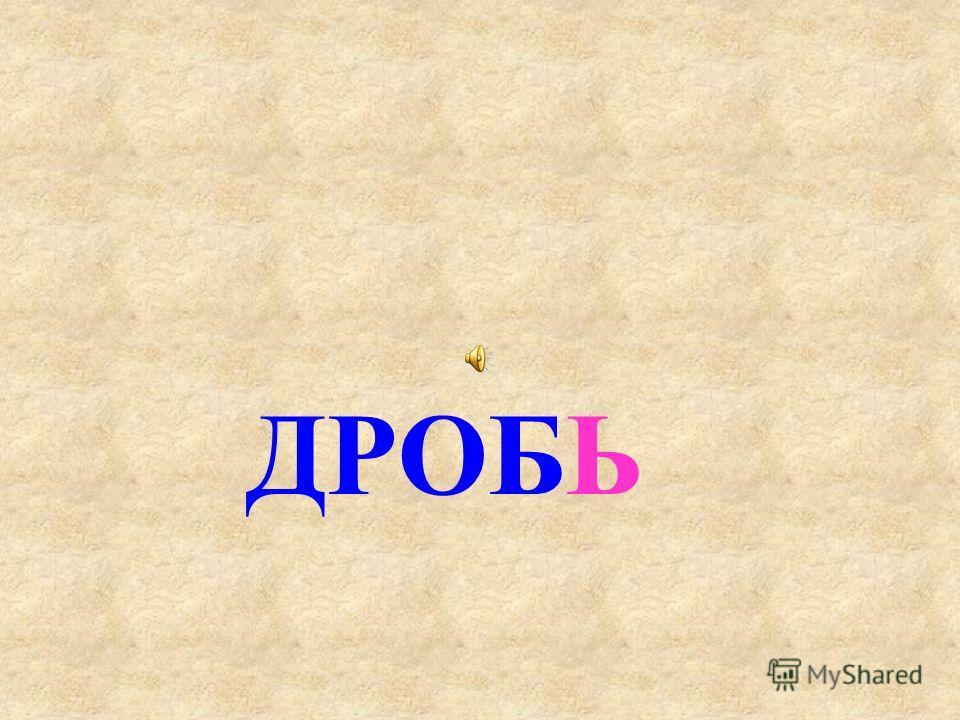 ДРОБ Ь