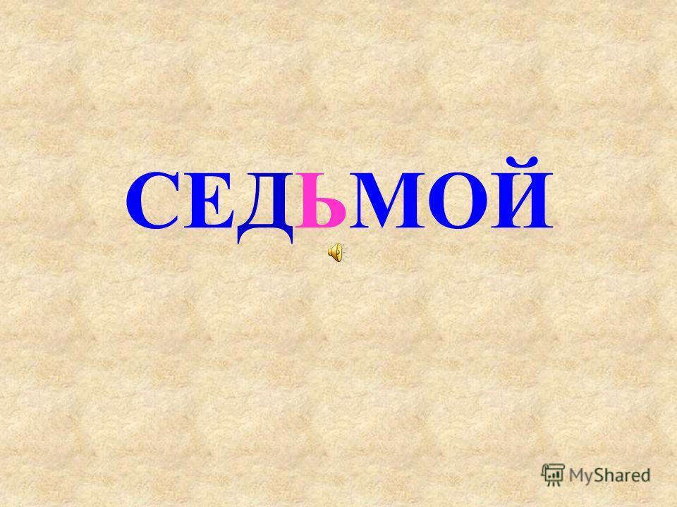 БОЛЬШОЙ