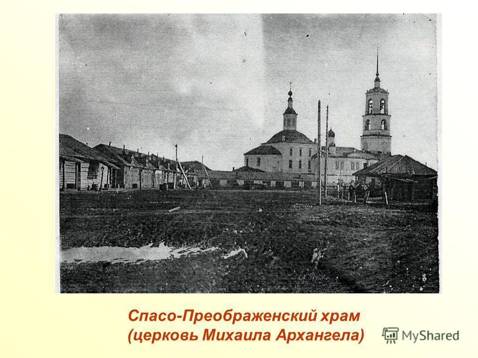 Спасо-Преображенский храм (церковь Михаила Архангела)