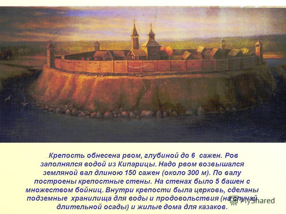 . Крепость обнесена рвом, глубиной до 6 сажен. Ров заполнялся водой из Кипарицы. Надо рвом возвышался земляной вал длиною 150 сажен (около 300 м). По валу построены крепостные стены. На стенах было 5 башен с множеством бойниц. Внутри крепости была це
