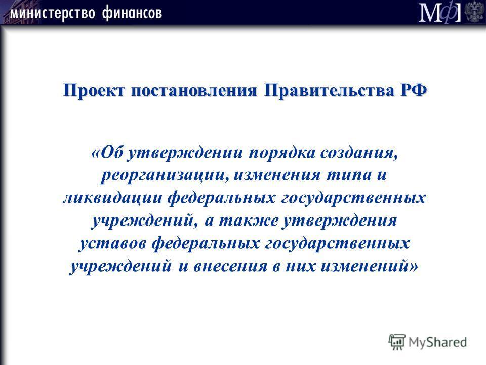 ликвидация школы по новому закону об образовании пошаговая инструкция - фото 10