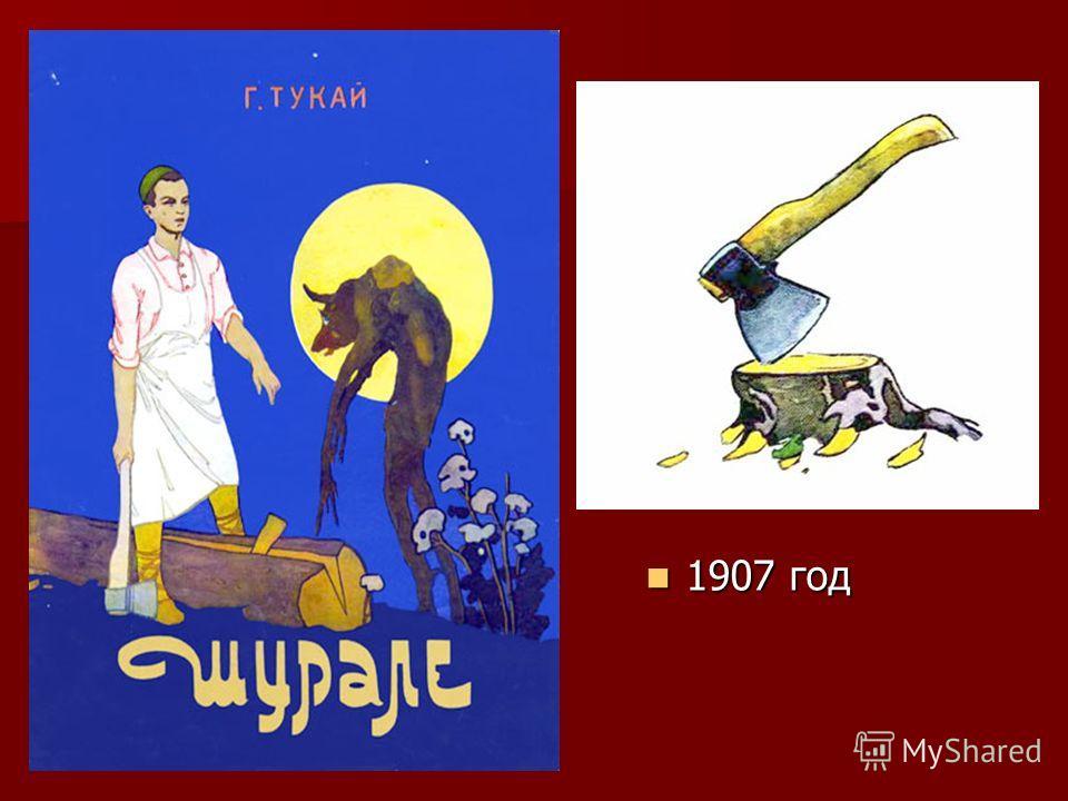 1907 год 1907 год