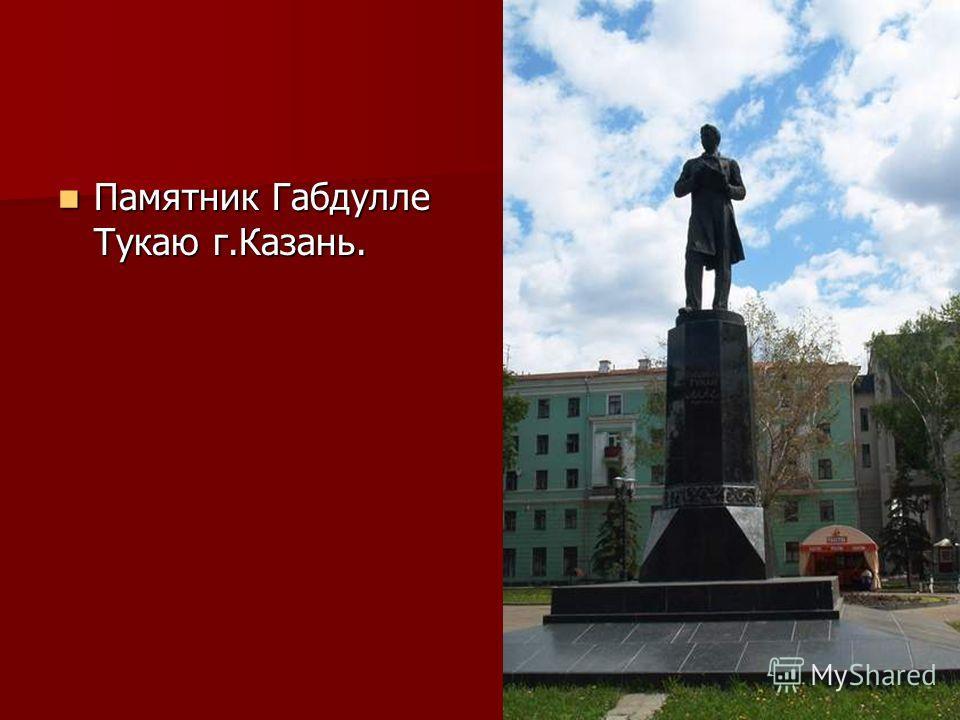 Памятник Габдулле Тукаю г.Казань. Памятник Габдулле Тукаю г.Казань.