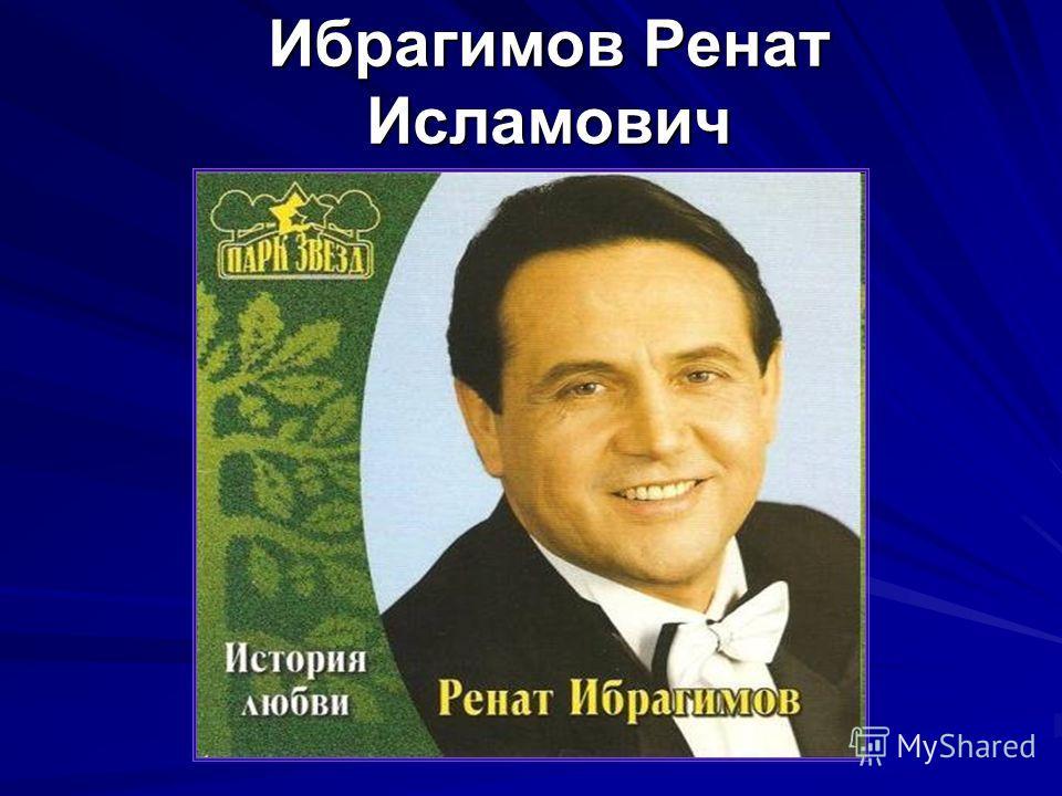 Ибрагимов Ренат Исламович