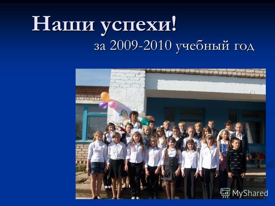 Наши успехи! за 2009-2010 учебный год