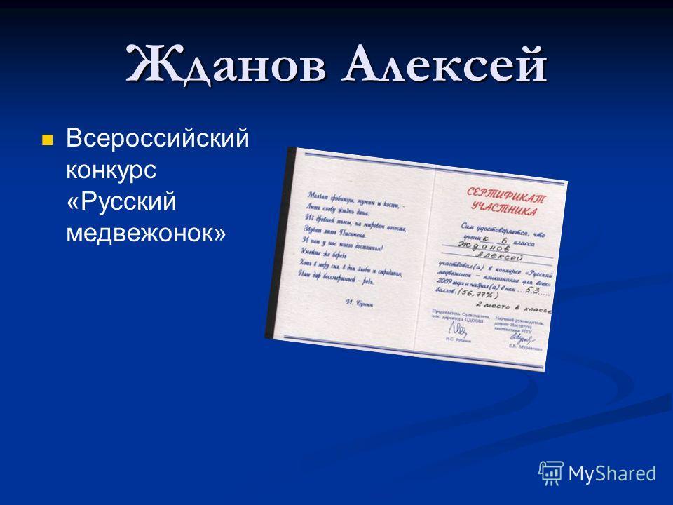 Жданов Алексей Всероссийский конкурс «Русский медвежонок»