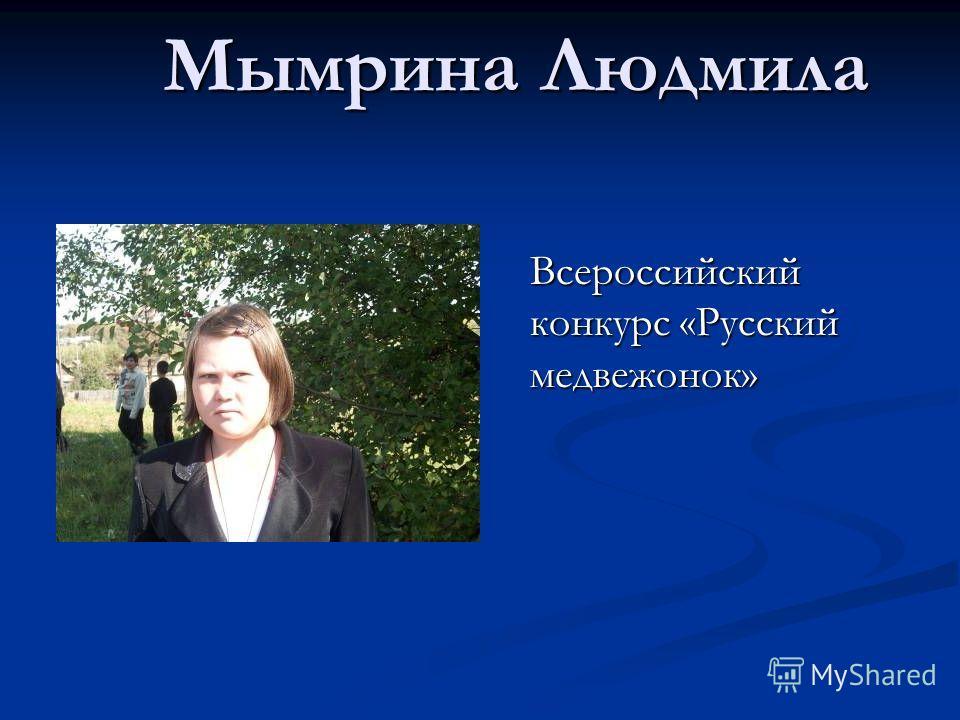 Всероссийский конкурс «Русский медвежонок» Мымрина Людмила