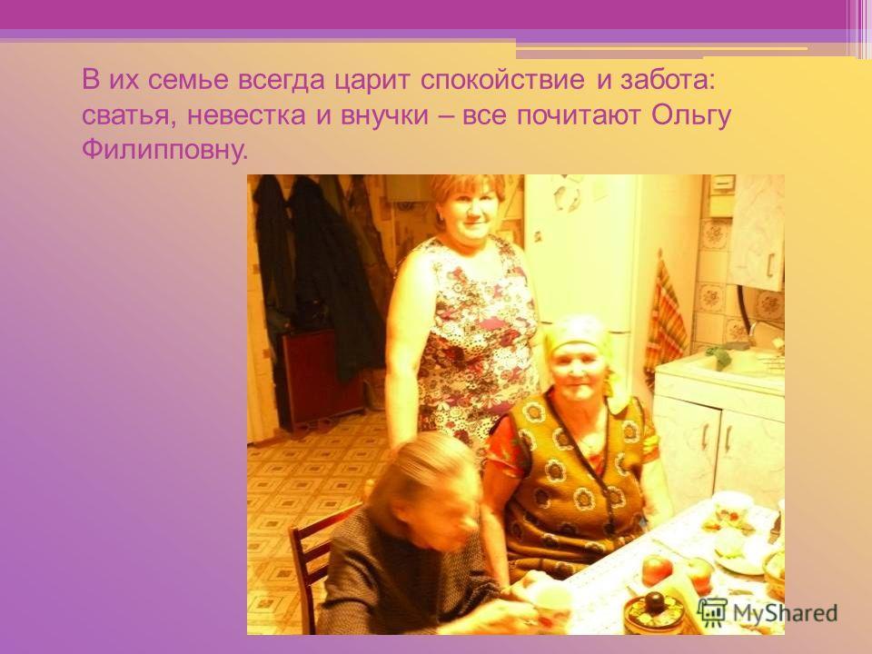 В их семье всегда царит спокойствие и забота: сватья, невестка и внучки – все почитают Ольгу Филипповну.