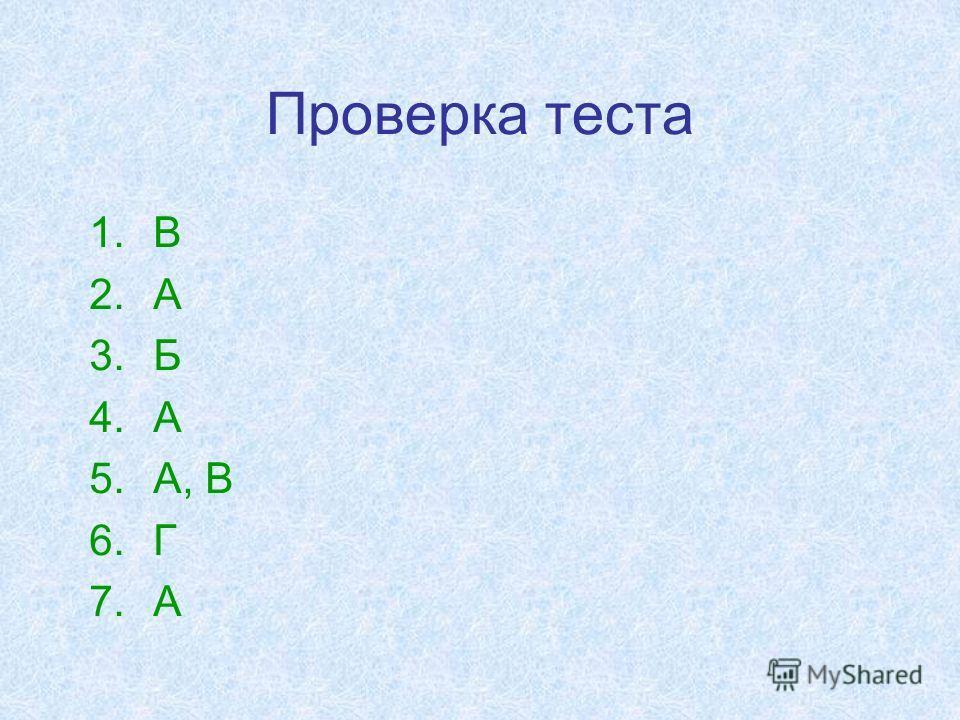 Проверка теста 1.В 2.А 3.Б 4.А 5.А, В 6.Г 7.А