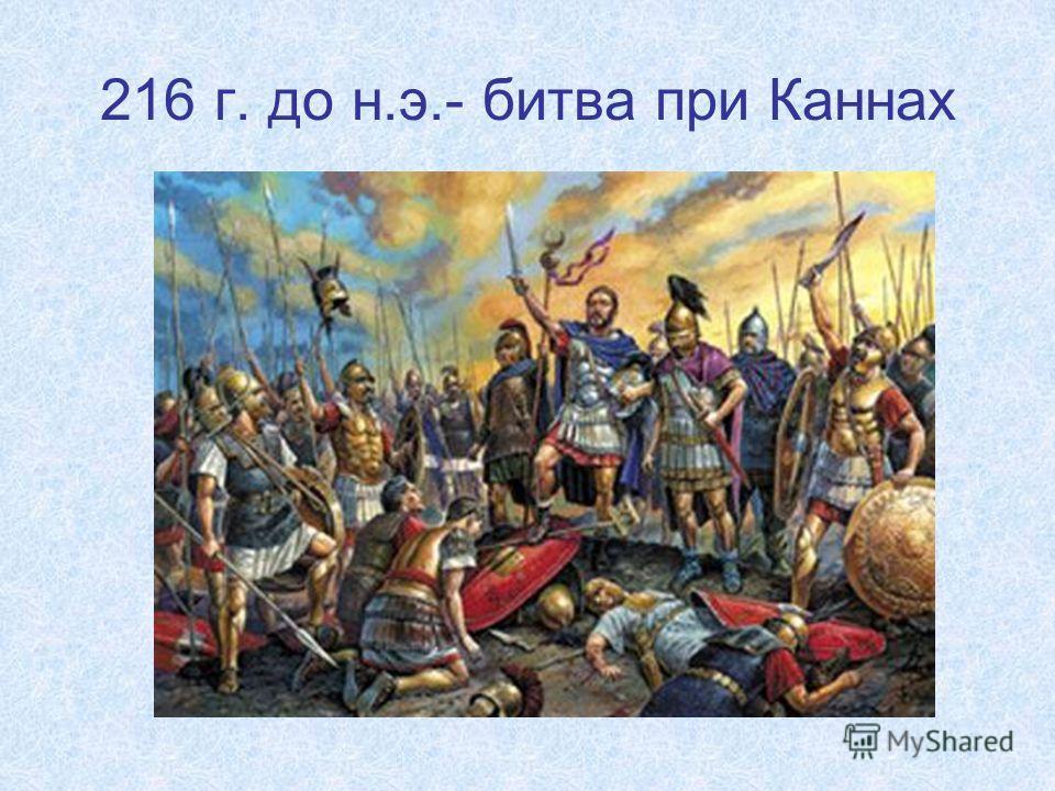 216 г. до н.э.- битва при Каннах