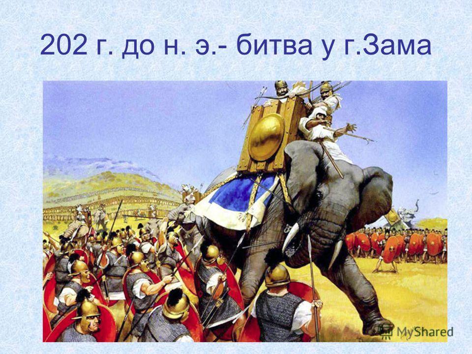 202 г. до н. э.- битва у г.Зама
