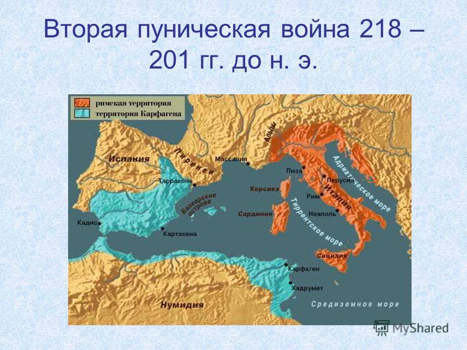 Вторая пуническая война 218 – 201 гг. до н. э.