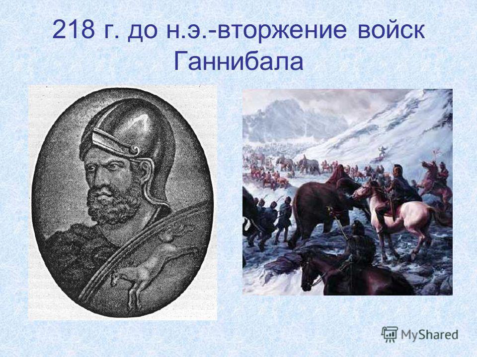 218 г. до н.э.-вторжение войск Ганнибала