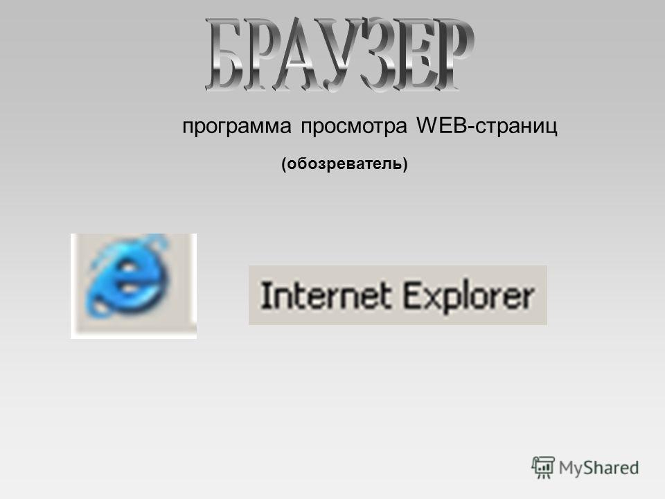 программа просмотра WEB-страниц (обозреватель)