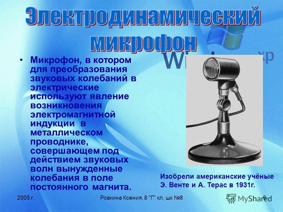 2005 г.Ровкина Ксения, 8