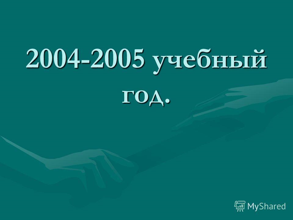 2004-2005 учебный год.