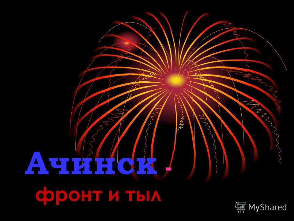Ачинск - фронт и тыл
