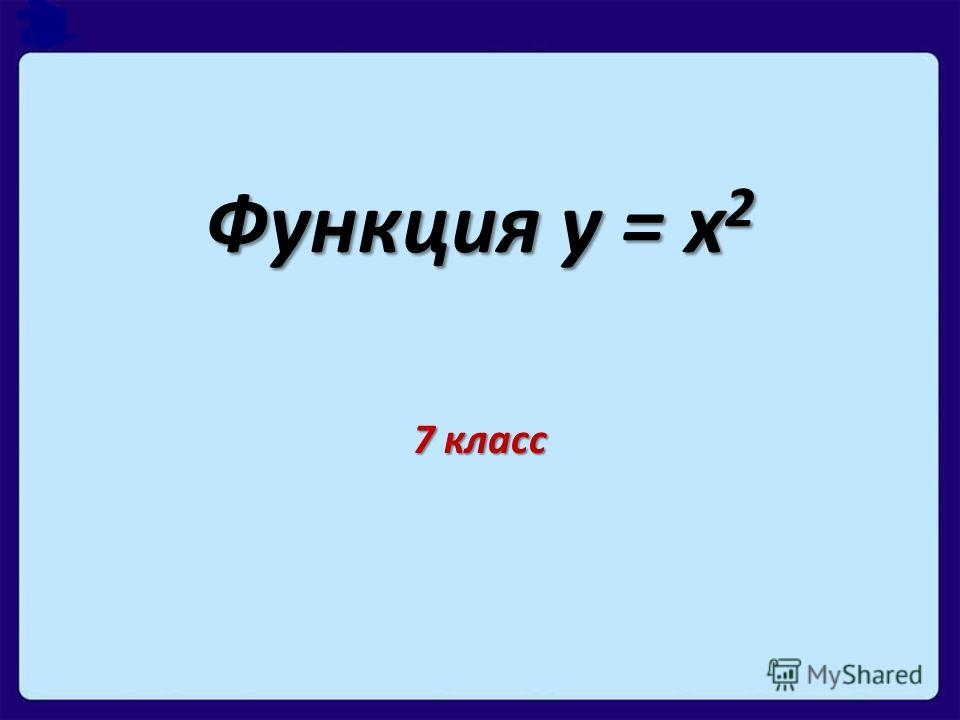 Функция у = х 2 7 класс