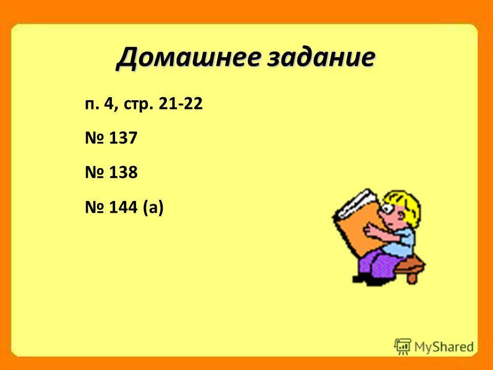Домашнее задание п. 4, стр. 21-22 137 138 144 (а)
