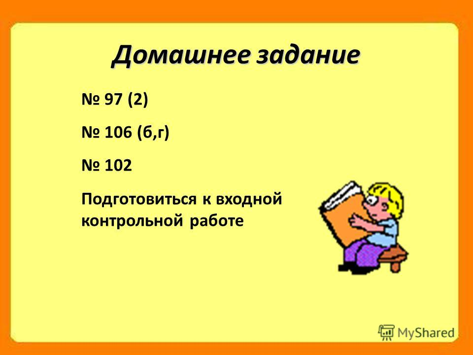 Домашнее задание 97 (2) 106 (б,г) 102 Подготовиться к входной контрольной работе